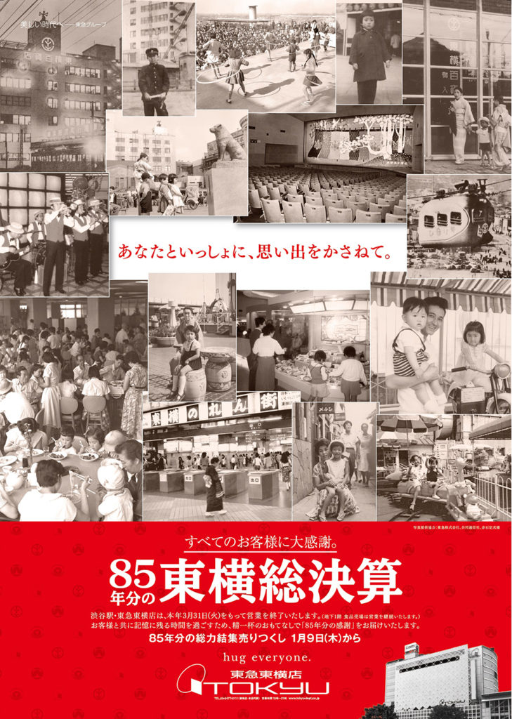 東急東横店「85年分の東横総決算」の麺ビジュアル