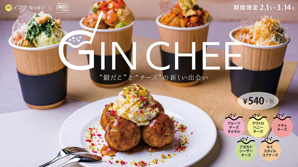 銀だことチーズの新しい出会い「GIN CHEE(ギンチー)」