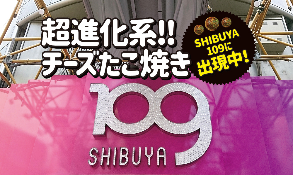 SHIBUYA109で新感覚たこ焼き「GIN CHEE(ギンチー)」が出現中