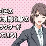 杉並区内京王井の頭線駅キャラクターデザインコンテストイメージ
