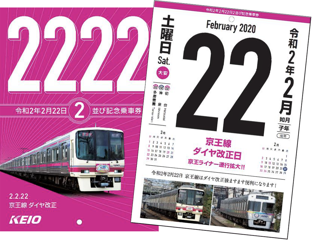 京王電鉄の令和2年2月22日2並び記念乗車券「ダイヤ改正版」台紙