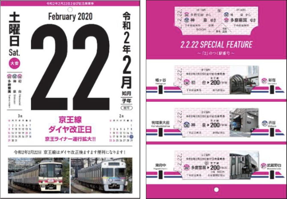 京王電鉄の令和2年2月22日2並び記念乗車券「ダイヤ改正版」中面