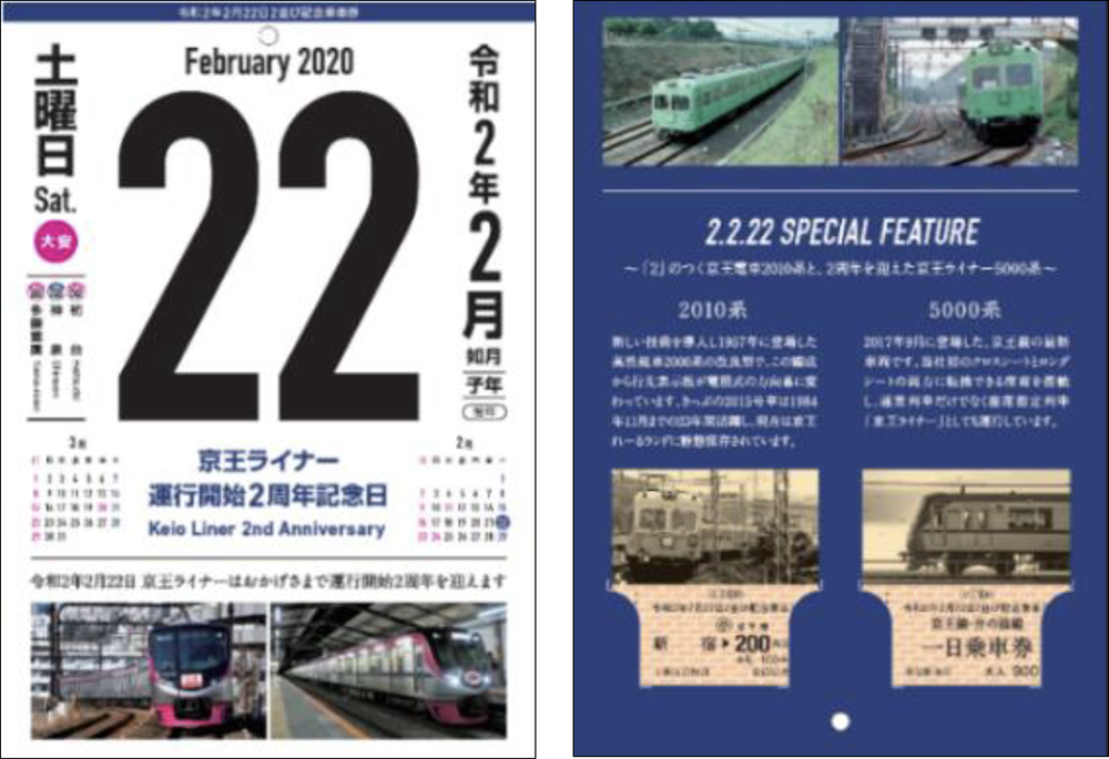 京王電鉄の令和2年2月22日2並び記念乗車券「京王ライナー2周年版」中面