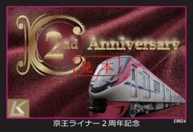 京王電鉄オリジナルトレーディングカード