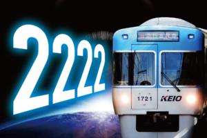 令和2年2月22日2並び記念乗車券メイン