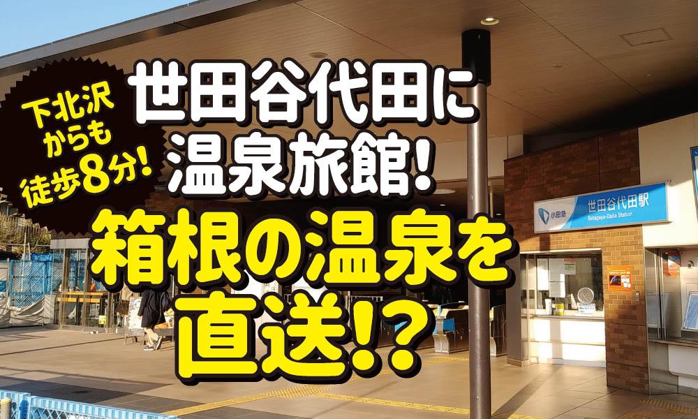 下北沢エリア・世田谷代田にできる温泉旅館 由縁別邸 代田のアイキャッチ
