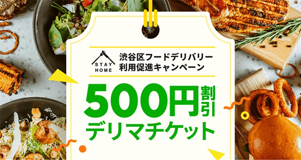 渋谷区のフードデリバリー利用促進キャンペーンに提携しているLINEデリマ