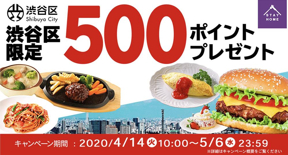 渋谷区のフードデリバリー利用促進キャンペーンに提携している出前館
