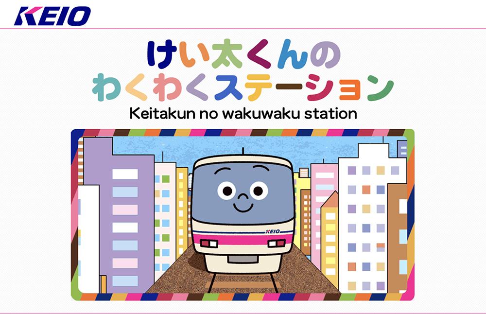 京王電鉄「けい太くんのわくわくステーション」