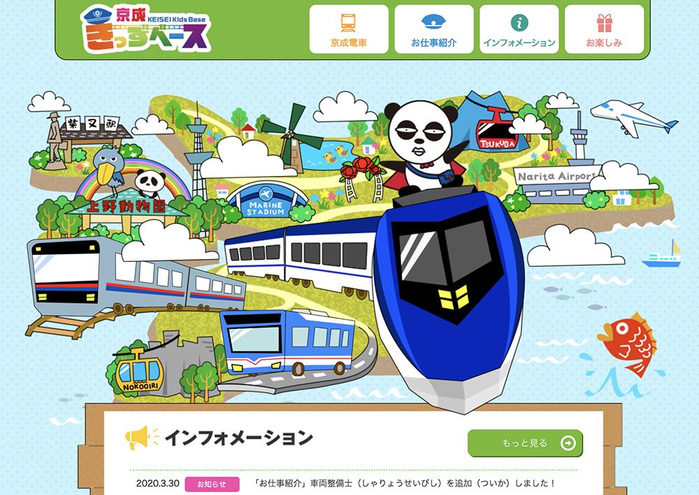 京成電鉄「京成きっずベース」