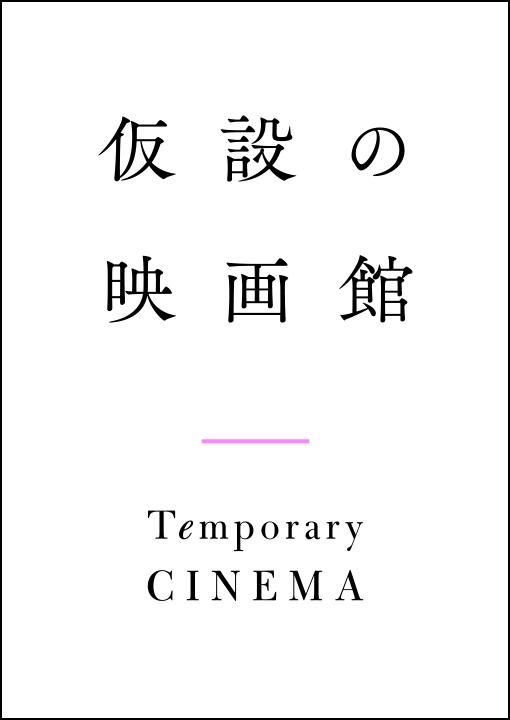 仮設の映画館