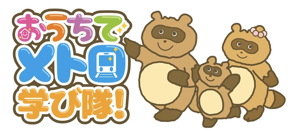 東京メトロ「おうちでメトロ学び隊!」