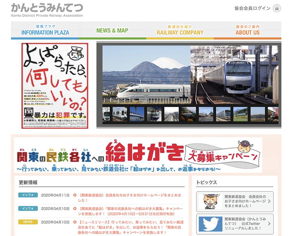 関東鉄道協会公式サイト「かんとうみんてつ」