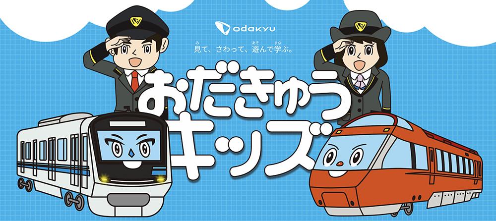 小田急電鉄「おだきゅうキッズ」