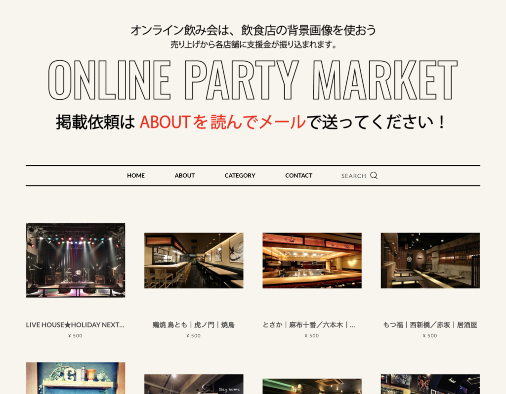 ONLINE PARTY MARKET