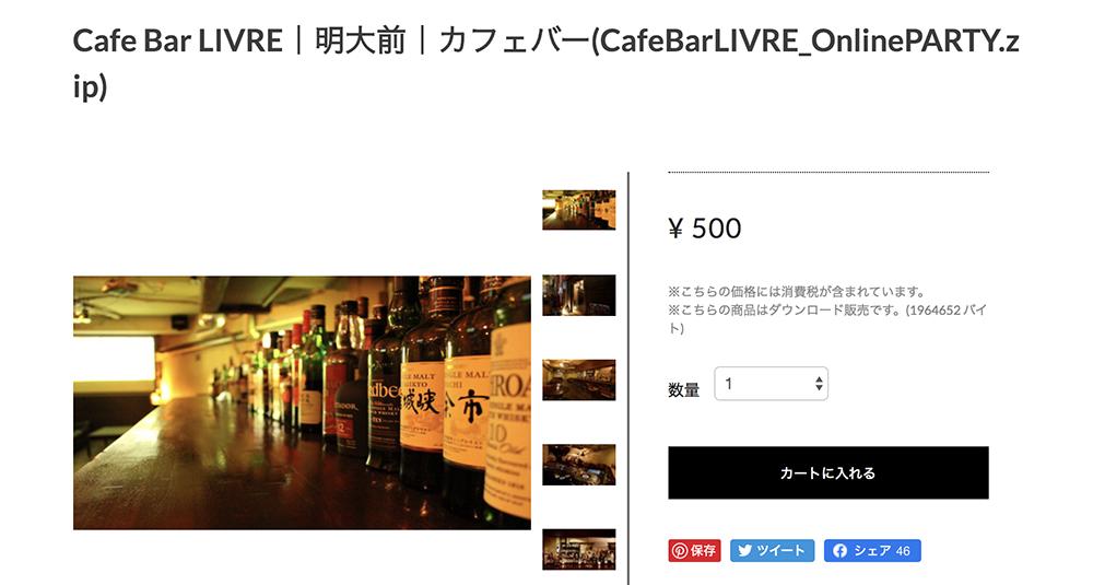 Cafe Bar LIVRE(カフェバー リブリ)【明大前】