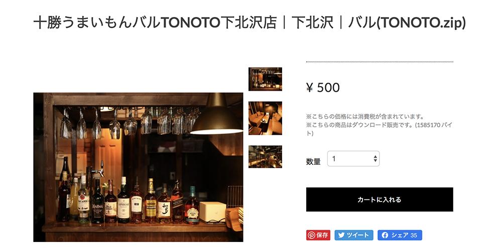 十勝うまいもんバルTONOTO下北沢店【下北沢】