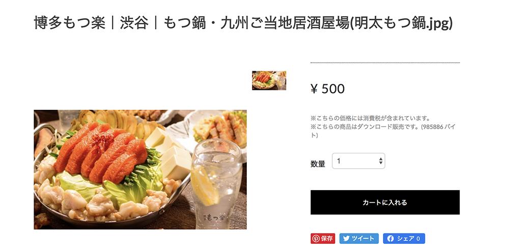 博多もつ楽【渋谷】