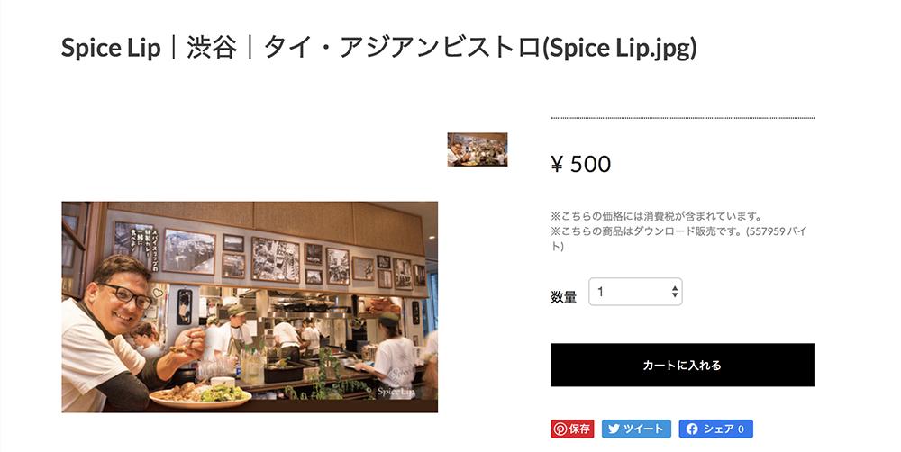 Spice Lip(スパイスリップ)【渋谷】