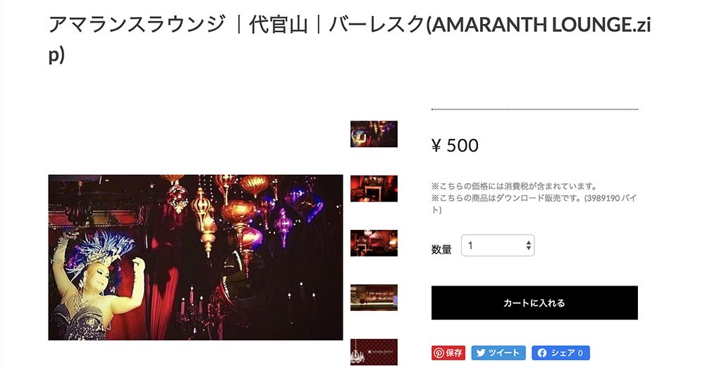 アマランスラウンジ【渋谷・代官山】