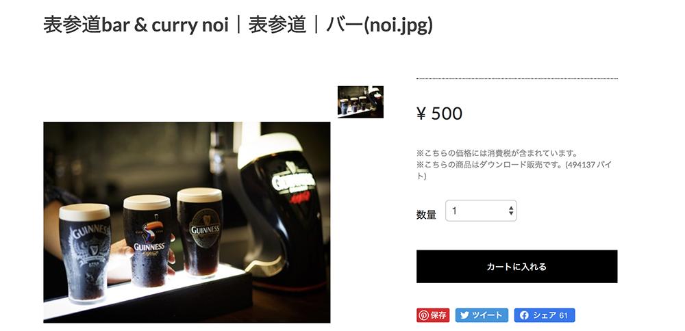 表参道bar & curry noi【表参道】