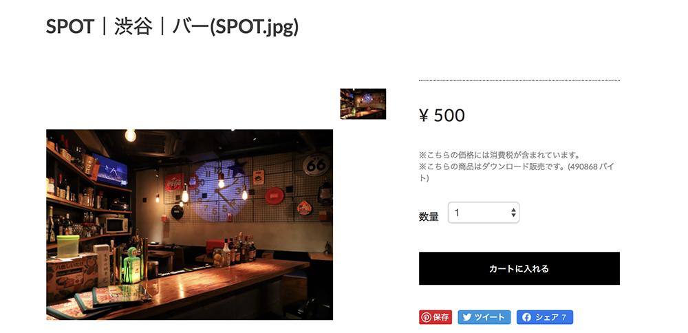 SPOT【渋谷】