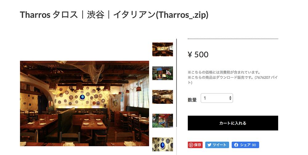 Tharros(タロス)【渋谷】