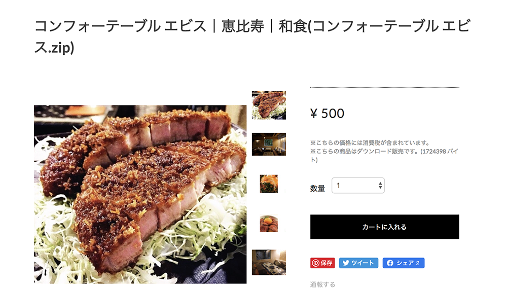 コンフォーテーブル エビス【恵比寿】