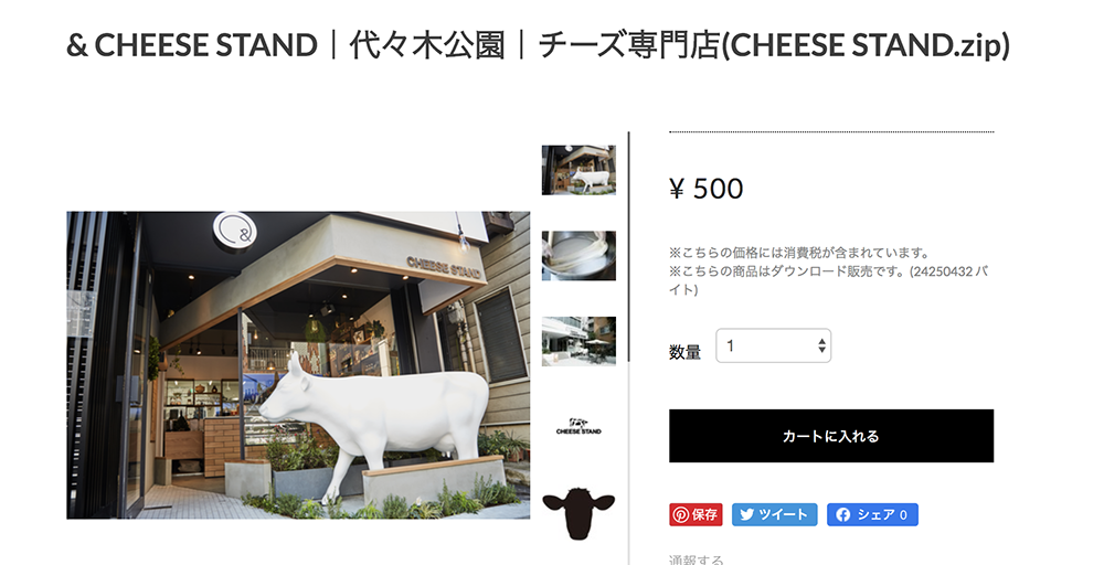 & CHEESE STAND【代々木公園】