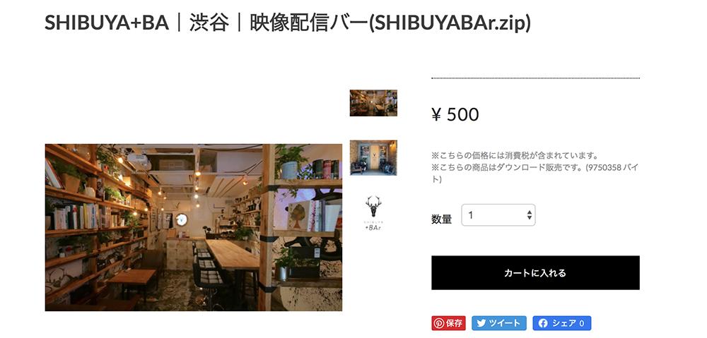 SHIBUYA+BA【渋谷】
