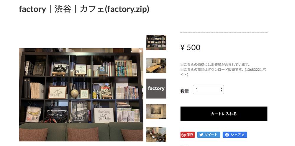 factory【渋谷】
