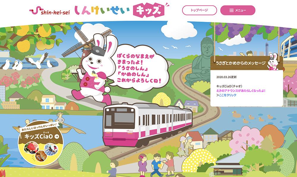 新京成電鉄「しんけいせいキッズ」