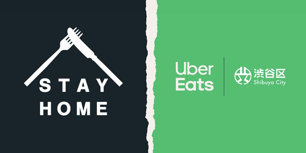 渋谷区のフードデリバリー利用促進キャンペーンに提携しているUber Eats