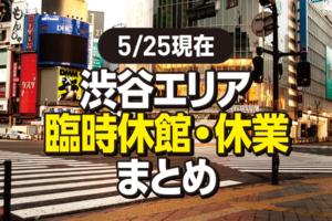 渋谷エリア臨時休館・休業まとめ