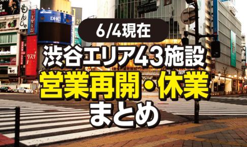 渋谷エリア43施設 営業再開・休業まとめ
