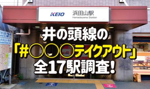 井の頭線の「#○○○テイクアウト」を全17駅調査