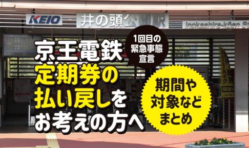 【1回目の緊急事態宣言】京王電鉄が定期券の払い戻しに特例対応。対象となる期間や払い戻し額はどうなるの?払い戻しはまだ間に合う?