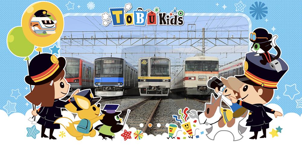 東武鉄道「TOBU Kids」