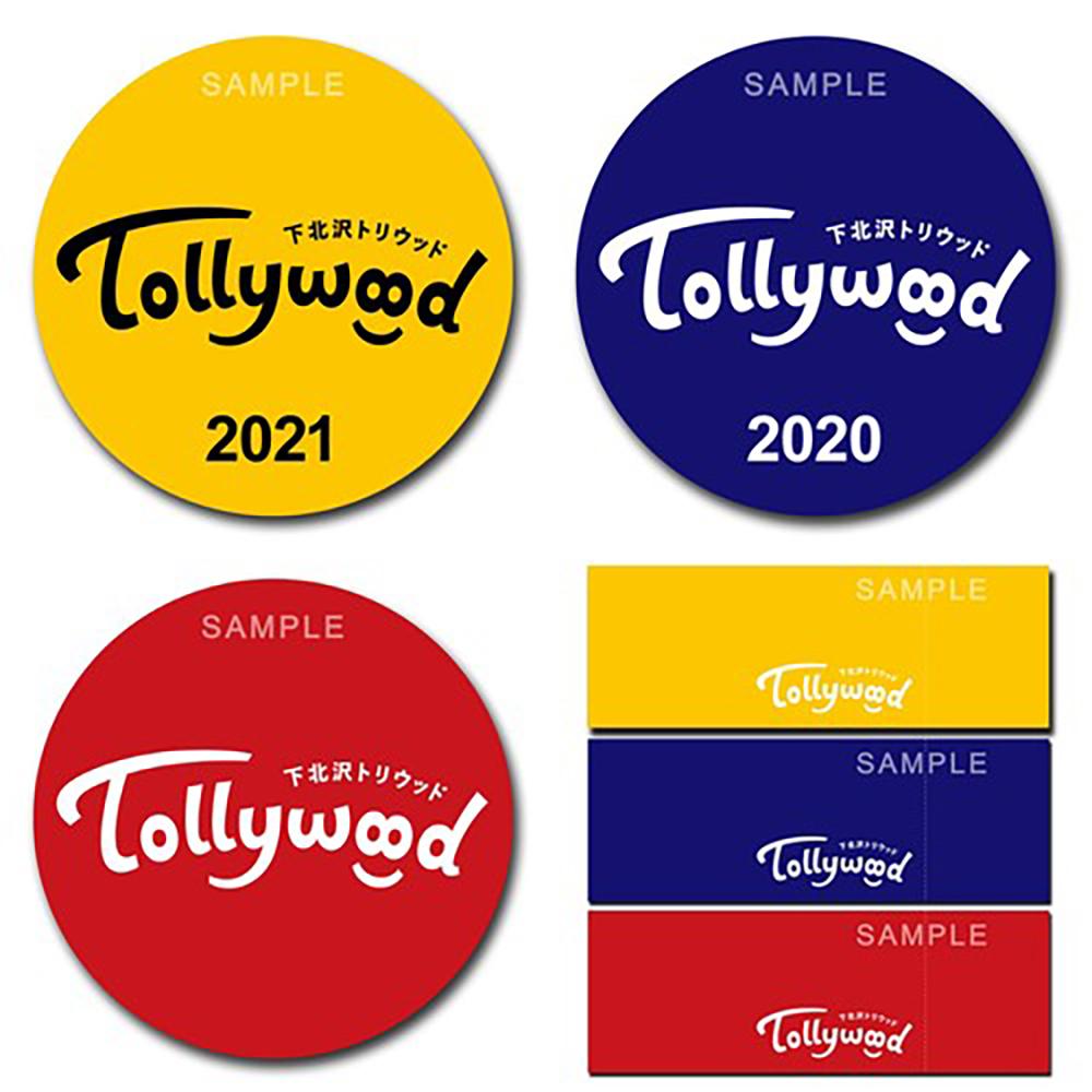 下北沢トリウッドの劇場ロゴ入り缶バッジと招待券セット