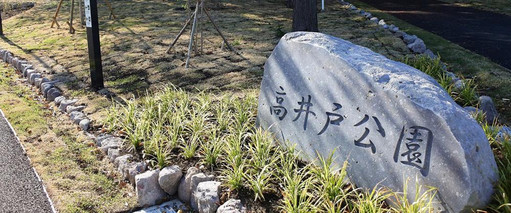都立高井戸公園