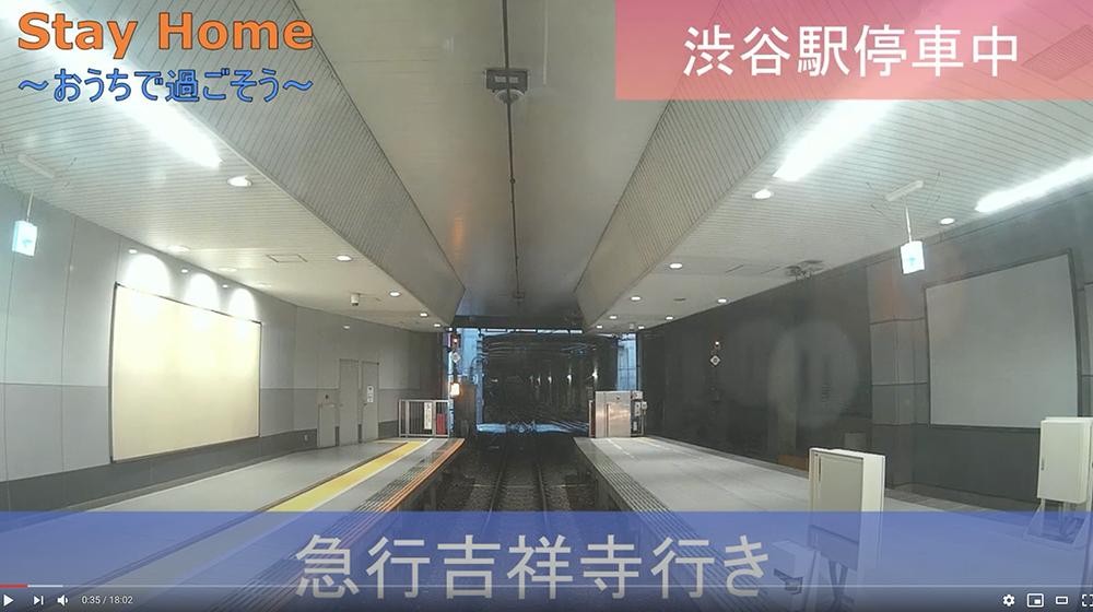 井の頭線渋谷駅