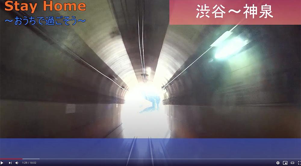 井の頭線渋谷〜神泉