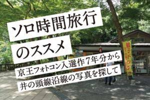 京王フォトコン入選作7年分から井の頭線の写真を探す→すっかりセンチメンタルになりました。(ソロ時間旅行のススメ)