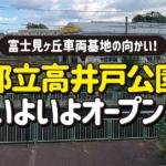 都立高井戸公園オープン