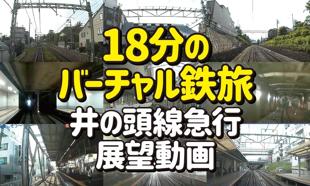 18分のバーチャル鉄旅 井の頭線急行展望動画