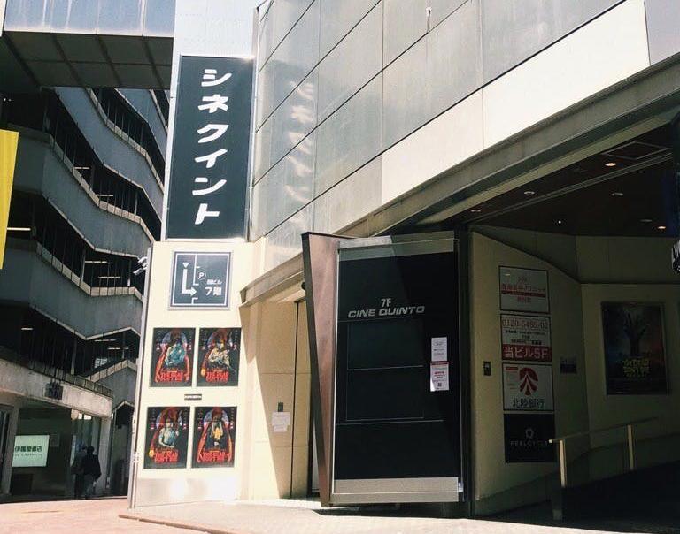 「20年間生き残ってきた渋谷のミニシアターより涙のお願いです。」プロジェクトのまるまる応援コース