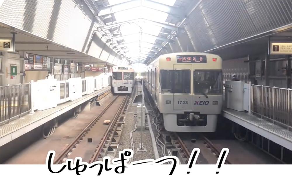 井の頭線吉祥寺駅から出発する井の頭線急行渋谷行き