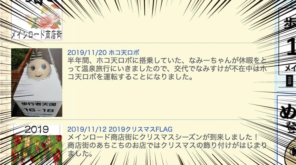 浜田山メインロード公式サイト