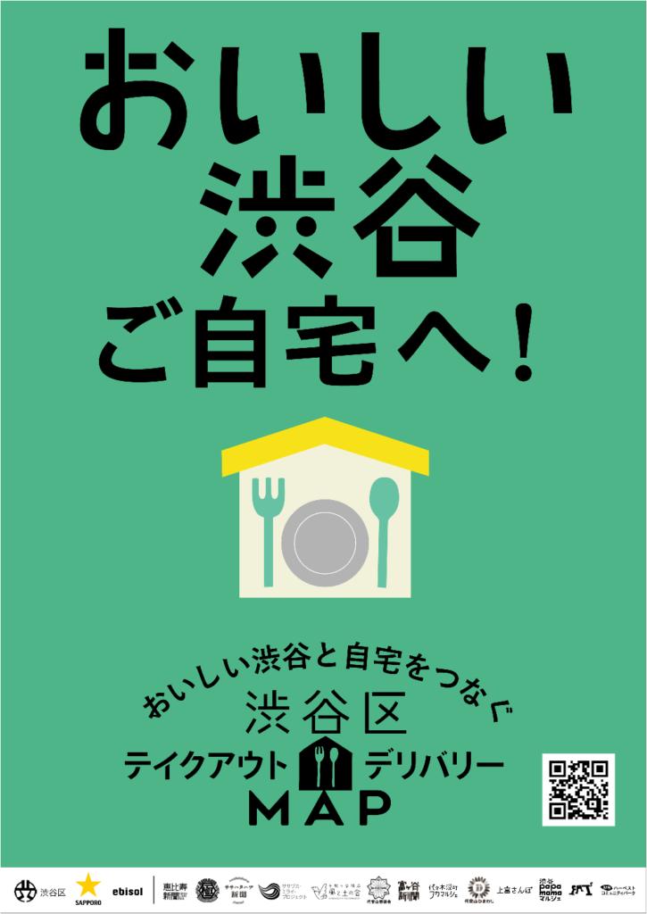 渋谷区テイクアウト・デリバリーMapのポスター
