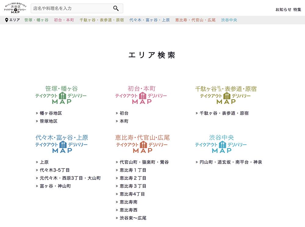 渋谷区テイクアウト・デリバリーMapのエリア検索画面